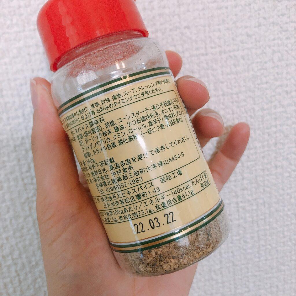 マキシマム 味